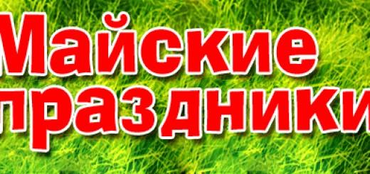 mayskie_prazdniki